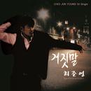 Lie/Choi Jun Young