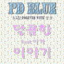 Sweet love story/PD BLUE