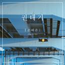 period of lassitude/Son Tae-Joon