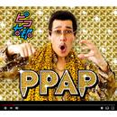 PPAP/ピコ太郎
