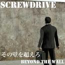 その壁を超えろ(Beyond The Wall)/ScRewDrive
