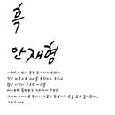 Black/Jae-hyung Ahn