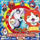 妖怪ウォッチ オリジナルサウンドトラック MOVIE/西郷憲一郎