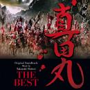 NHK大河ドラマ 真田丸 オリジナル・サウンドトラック THE BEST/三浦文彰、下野竜也指揮 NHK交響楽団、他