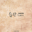 habit/Jeong man