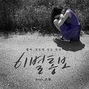 Break up notice (FeatEung Jong)/YoungAh
