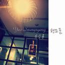Mobile Phone/Yoo Seung Ryong