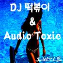 Throw Up/DJ Tteokbokki & Audio Toxic