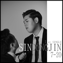 7-20/Sin Dong Jin