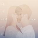 Between/Nai