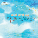Jesus Loves You/Kim Yon Eun