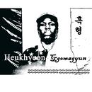 Heukhyeong/Ggomagyun