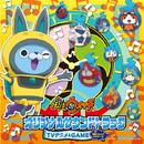 妖怪ウォッチ オリジナルサウンドトラック TVアニメ&GAME (妖怪ウォッチバスターズ)/西郷憲一郎