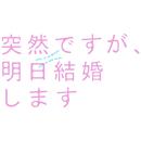 Motion(ドラマサイズver.)/西内まりや