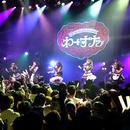 完全なるライブハウスツアー2016 ~猫耳捨てて走り出すに゛ゃー~ 12/11(日)Final@渋谷 O-WEST/わーすた