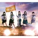 革命の丘(TYPE-A)/SKE48