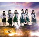 革命の丘(TYPE-C)/SKE48