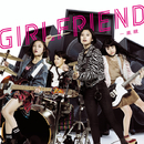 一直線/GIRLFRIEND