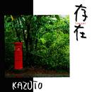 存在/kazuto