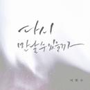 Can I see you again?/Hwi Soo Yeo