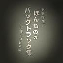 小室哲哉のほんもののバックトラック集#globe編/globe