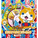 妖怪ウォッチ オリジナルサウンドトラック GAME(妖怪ウォッチ3)/西郷憲一郎