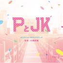 「PとJK」オリジナル・サウンドトラック/大橋好規