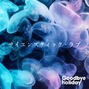 サイエンスティック・ラブ/Goodbye holiday