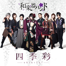 四季彩-shikisai-/和楽器バンド