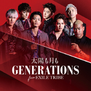 太陽も月も/GENERATIONS from EXILE TRIBE