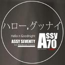 ハロー、グッナイ / Hello n Goodnight/Assy70