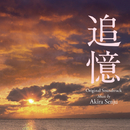 追憶 オリジナル・サウンドトラック/千住 明