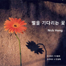 Flower Waiting for Bee/Nick Hong