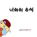 Memories of you/Ggomagyun