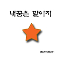 My Dream is/Ggomagyun
