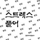 Do not stress/Ggomagyun
