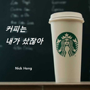 I Bought the Coffee/Nick Hong