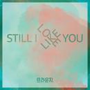 Still I Like You/BrownZi