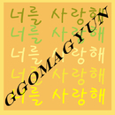 I Love you/Ggomagyun