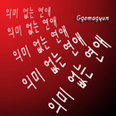 Love does not mean/Ggomagyun