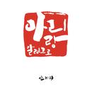Arirang Allegro/Jihwoan Ahn