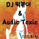 Aspirin/DJ Tteokbokki & Audio Toxic