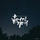 Scattered memories/Eungabi
