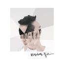 You hate me but I love you/Yong Jin Cho