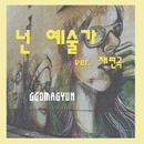 You're artist (ver.Re-arranged)/Ggomagyun