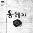 25-String Gayageum Quartet 'Ongheya'/Hyeokjun Kwon