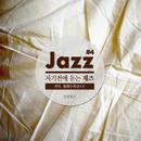 Jazz for a Good Night Sleep (Evening)/Everyday Jazz