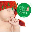 Orgel Cradle Songs:Mom Falls Asleep Before Baby 2/Littlesong