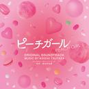 「ピーチガール」オリジナル・サウンドトラック/蔦谷好位置