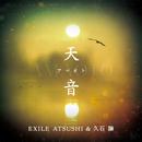 天音/EXILE ATSUSHI & 久石 譲